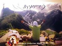 「宮田八郎・ありがとう」上映会がありました~。 - 乗鞍高原カフェ&バー スプリングバンクの日記②