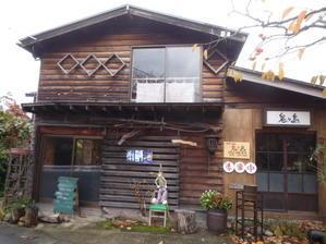 ガーデンカフェ「鬼ヶ島」を訪ねて - 〒9680214福島県昭和村大芦字中組1854:ファーマーズカフェ大芦家