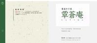 書道寺子屋覃蒼庵のホームページができました! - 寺子屋覃蒼庵Blog 〜書道教室 たんそうあん〜