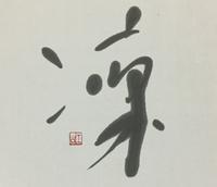 茶杓100本 (@_@)…       「凛」 - 筆文字・商業書道・今日の一文字・書画作品<札幌描き屋工山>