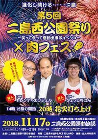 今週末は二島西公園祭りへ! - 北九州商工会議所 若松SCブログ