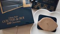 ガトーフェスタ ハラダ 黒糖 - 料理研究家ブログ行長万里  日本全国 美味しい話