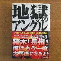 永島勝司「地獄のアングル」 - 湘南☆浪漫
