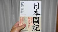 「日本国紀」が着荷! - テツの日記