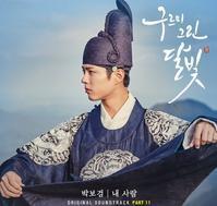 韓国ドラマ「雲が描いた月明り」OSTその3-내 사람(私の人)- パク・ボゴム(박보검) - OST評論家 モンタンKOREA