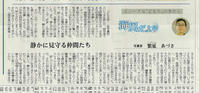 長崎新聞・予告 - きょうのできごと