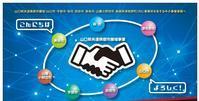 「ななしまち共創ワークショップ」 - \未来リノベーション始動/ アクティブ・バブル・シニアは行動的に、そして次世代の人材育成を!!