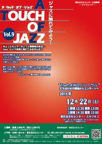 A TOUCH OF JAZZ - ジャズトランペットプレイヤー河村貴之 丸出しブログ