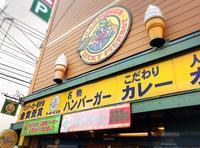 ラッキーピエロ/函館市 - 貧乏なりに食べ歩く 第二幕