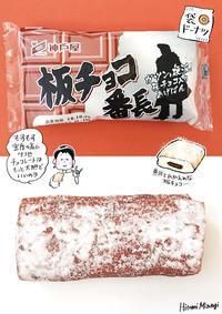 【袋ドーナツ】神戸屋「板チョコ番長」【パッケージのインパクトほどではない】 - 溝呂木一美の仕事と趣味とドーナツ
