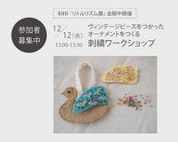【参加者募集】kitti + Tumugi skole刺繍ワークショップ - Tumugi