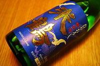 米鶴 純米原酒 ひやおろし@山形 - アルさんのつまみ食い2