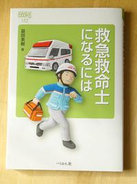 「救急救命士になるには」ぺりかん社 - 860mnibus.com   立体イラストレーター 和田治男