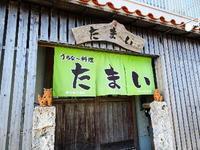 うちなー料理 - NATURALLY