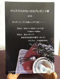 展示会「クリスマスのちいさなプレゼント展」のお知らせ - 秋田 蕗だより