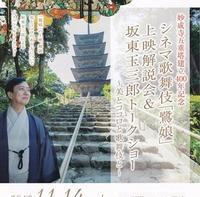 ようやく坂東玉三郎さんの舞鑑賞 - お花に囲まれて
