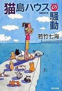 猫島ハウスの騒動 - TimeTurner