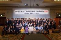 【年末表彰式】12月23日(日)YEAR END PARTY'18 - 新東京フォトブログ