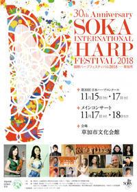 国際ハープフェスティバル2018 - ハープの庭