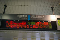 下り・EL日本海庄内号 - Joh3の気まぐれ鉄道日記