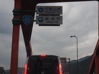 018.09.25 那智の滝 カプチーノ車中泊の旅最終編4 - ジムニーとピカソ(カプチーノ、A4とスカルペル)で旅に出よう