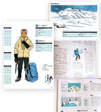 雑誌挿絵「山と渓谷」2018年12月号 - yuki kitazumi  blog