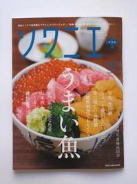 「ソワニエ+」vol.52でお仕事をしました - イギリスの食、イギリスの料理&菓子
