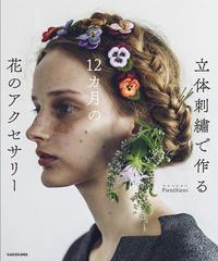新刊「立体刺繡で作る12カ月の花のアクセサリー(KADOKAWA)」が本日発売されます - フェルタート(R)・オフフープ(R)立体刺繍作家PieniSieniのブログ