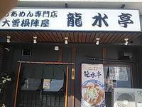 龍水亭で味噌 - 魚里夢中