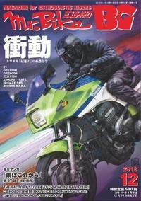 Mr Bike BG誌を見た方から、引っ切り無しにお電話が・・・Z400FX用復刻モリワキ手曲げショートマフラー - The 30th Freedom カワサキZ&ハーレー直輸入日記