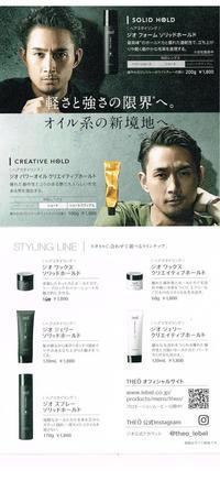 新商品発売のご案内です - 渋谷のヘアサロンROOTSのブログ
