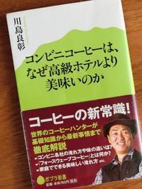 川島良彰「コンビニコーヒーは、なぜ高級ホテルより美味いのか」+ウチのコーヒーの木 - 某の雑記帳