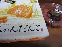 和歌山のお土産 - さかえのファミリー