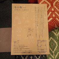 冬小物 vol.5 - warble22ya