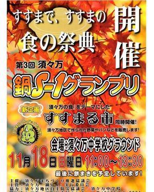 11/18は鍋S1グランプリに出店させていただきます - Okashi no Cocoro
