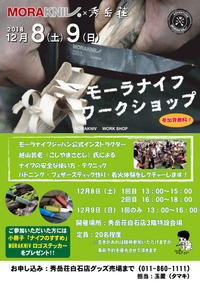 モーラナイフワークショップ開催決定! - 秀岳荘みんなのブログ!!