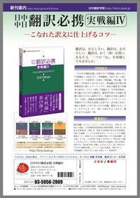 11月14日に配信された日本僑報電子週刊第1351号によると、日本僑報社の好評シリーズ『日中中日翻訳必携』が北京大学大学院・翻訳専攻院生の推薦図書に選定された。 - 段躍中日報