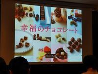 『幸福(しあわせ)のチョコレート』講座に行ってみた! - 旅はコラージュ。~心に残る旅のつくり方~