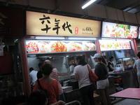 The Sixties Food @ Chinatown Complex - よく飲むオバチャン☆本日のメニュー