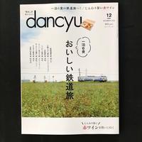 [WORKS]dancyu DECEMBER 2018 - 机の上で旅をしよう(マップデザイン研究室ブログ)
