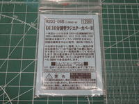 KATOのDE10ラジエターカバー - Sirokamo-Industry