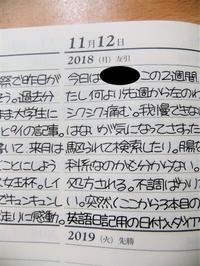 猫町と3年日記・その31(3年日記専用ボールペン2本目終了)。 - 無罫フォント