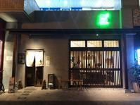 「蕎麦むらた赤坂けやき通り店」☆ - プロトハウス通信