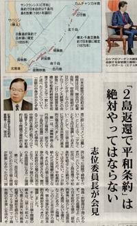 北方領土問題で一貫しているのはやはり日本共産党です - ながいきむら議員のつぶやき(日本共産党長生村議員団ブログ)