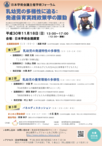 日本学術会議主催学術フォーラム「乳幼児の多様性に迫る:発達保育実践政策学の躍動」 - 大隅典子の仙台通信
