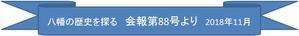 ◆会報第88号より-top <スクロールだけで全記事が読めます> - Y-rekitan 八幡