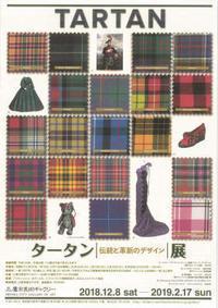タータン展3 - スコットランドチェック