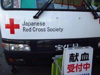 3度目の献血 - 自分流 Happy Life