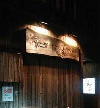 和ぼうず…福井市 - セリョンの徒然草