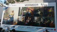 フェルメール展 - Granpa ToshiのEOS的写真生活